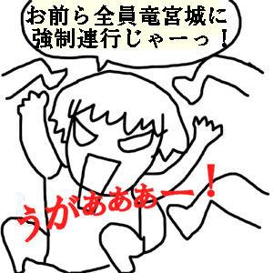 urashimatarou5.jpg
