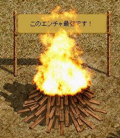 焼き芋が焦げる