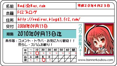 Radi☆Rus.comは、「炎髪灼眼のシャナ」とともに「広島東洋カープ」を応援しています。