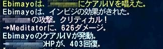 ff11_035.jpg