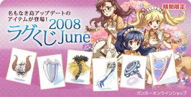 「ラグくじ2008 June」