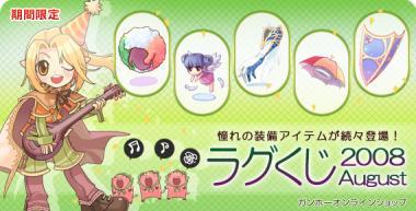 「ラグくじ2008 August」8月22日(金)より販売!!