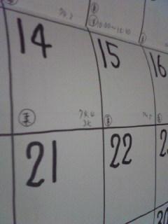 柔軟カレンダー
