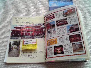 旅行ノート2