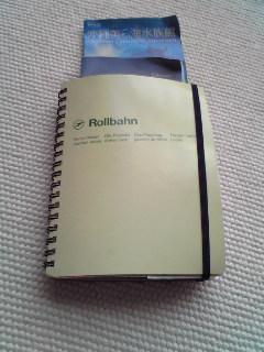 旅行ノート1