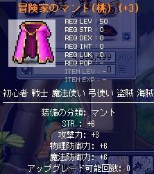 image桃マン