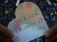B賞 当選おめでとう!