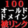100オールドドメイン被リンクサービス6ヶ月掲載【SEOオールドドメインOnlineストア発!! 1996年から2003年までのサイトのトップページ被リンク100個】
