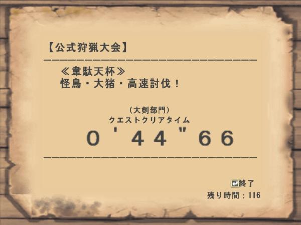 変換 ~ mhf_20101212_012350_742