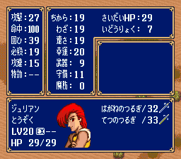Fire Emblem - Monsyo no Nazo (V1.1) (J)001