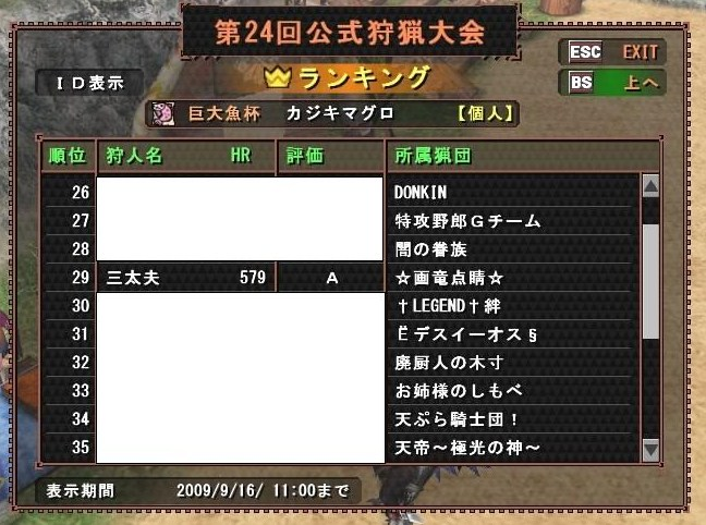 mhf_20090910_102444_474.jpg