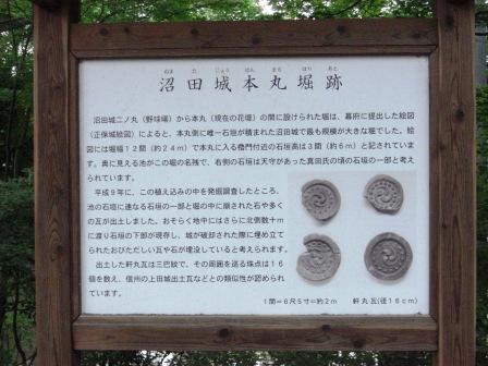 沼田城・名胡桃城 016