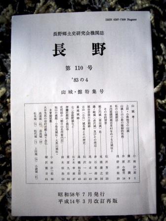 nagano 001