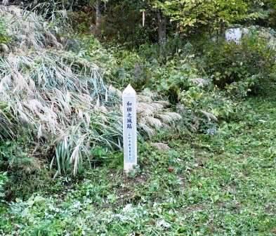 和田之城0101