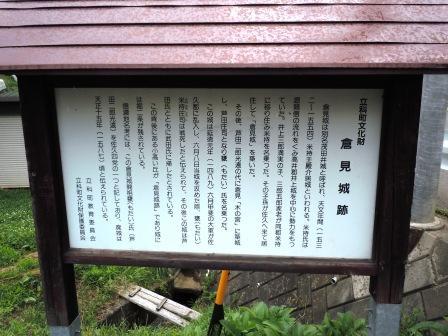 倉見城 (5)