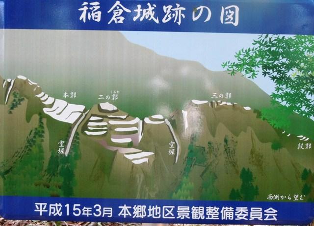 稲倉城 (50)