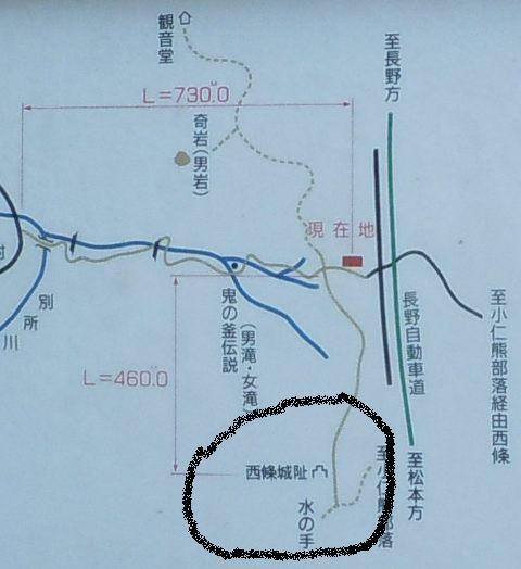 西条城(筑北村) (3)