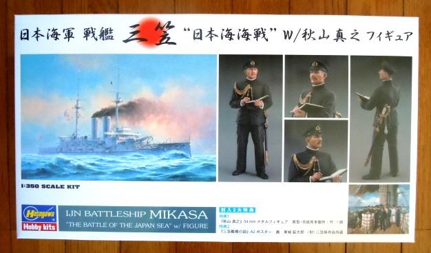 戦艦三笠① (2)
