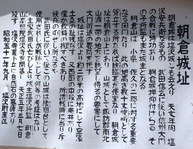 朝倉山城 (23)