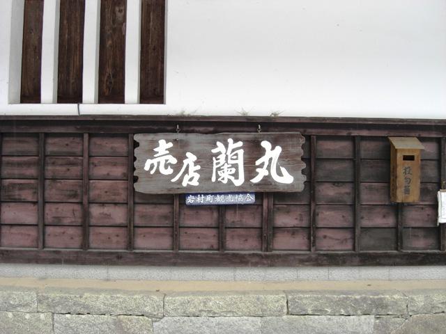 iwamura027.jpg