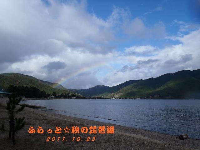琵琶湖 2011.10.23