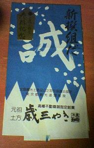 toshizo1.jpg