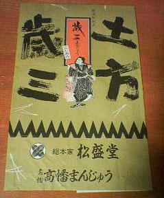 toshizo2.jpg