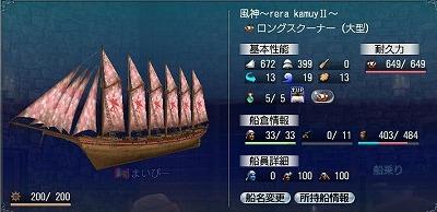 帆をつけてみた