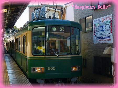 091011江ノ電