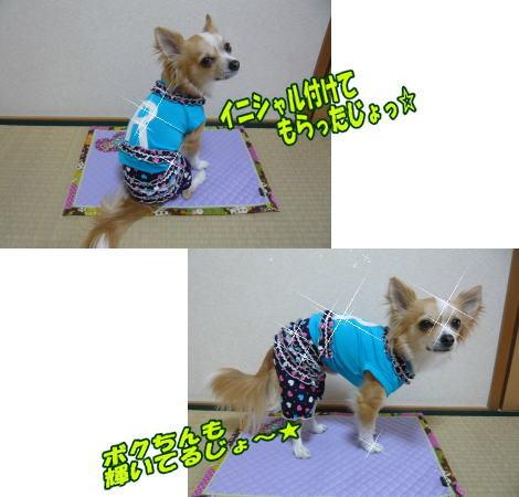 09-03 お洋服??♪ 2