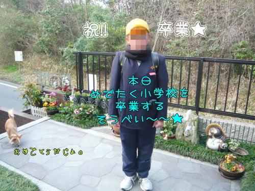 09-03 実家へ♪ 4
