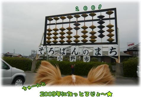 09-03 実家へ♪ 7