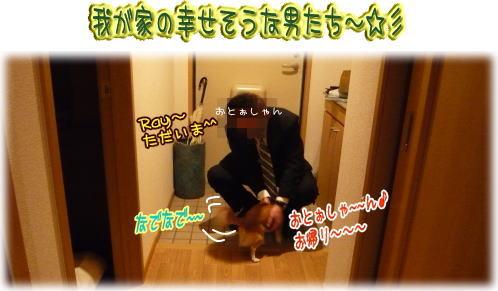 09-05 お帰り?♪ 2