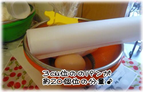 09-06 パン作り