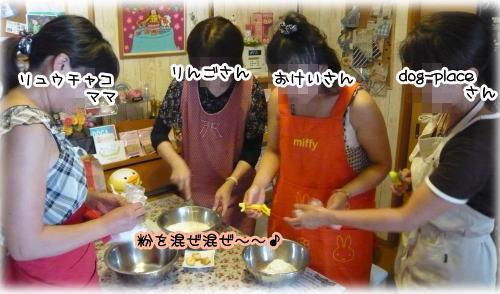 09-06 パン作り 1