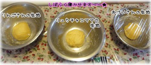 09-06 パン作り 4