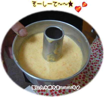 09-06 ワンコのお菓子 2