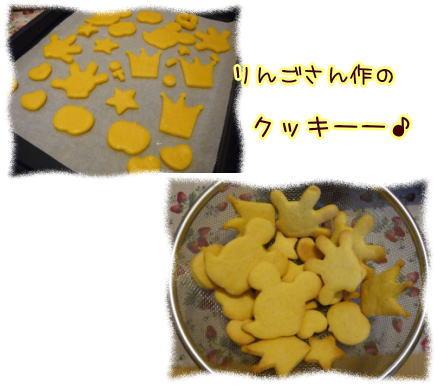 09-06 ワンコのお菓子 4