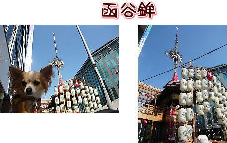 09-07 祇園祭 5