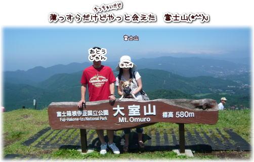 09-08 家族旅行 2日目♪ 8
