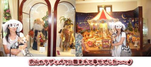 09-08 家族旅行 2日目♪ 14