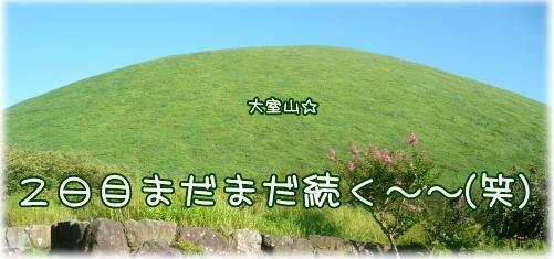09-08 家族旅行 2日目♪ 17