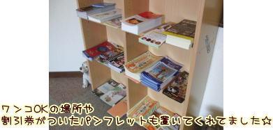 09-08 家族旅行 2日目♪ 19