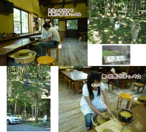 09-08 家族旅行 2日目☆ 1