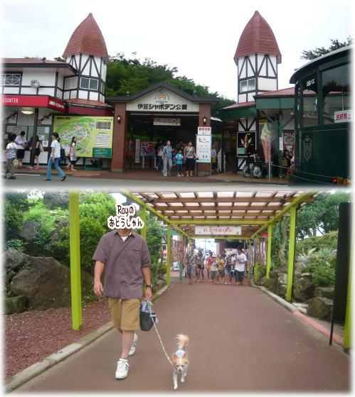 09-08 家族旅行 3日目♪ 3