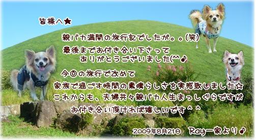 09-08 家族旅行 3日目♪ 9