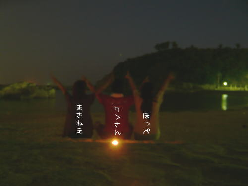 09-08 2009 Summer おまけ