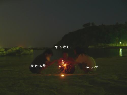 09-08 2009 Summer おまけ1
