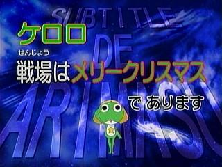 アニメ「ケロロ軍曹」第243話