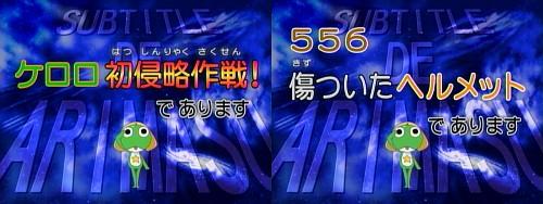 アニメ「ケロロ軍曹」第245話
